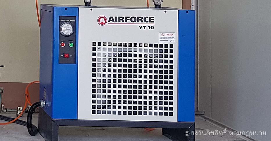 AIR DRYER YT-10 | airforcethai