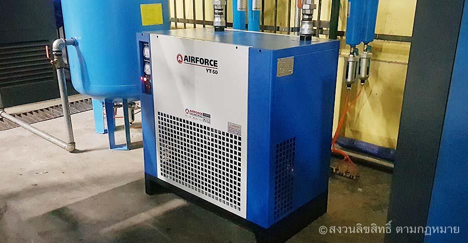 Air Dryer โคราช | ปั๊มลมสกรูราคาถูก