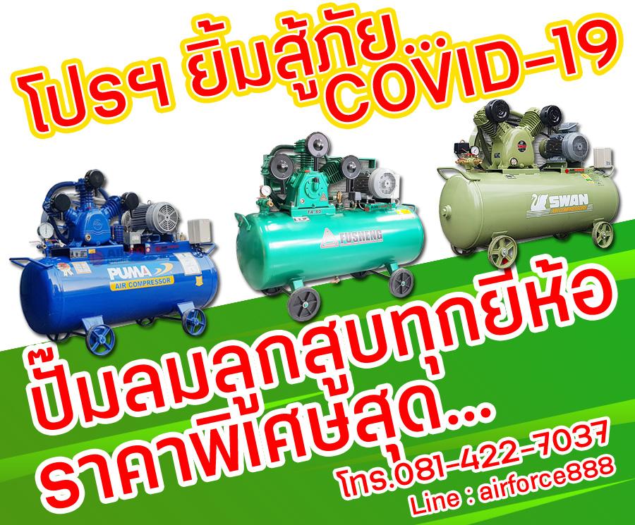 ปั๊มลมลูกสูบราคาถูก | airforcethai