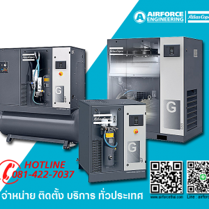 Atlas Copco Air Compressor | airforcethai