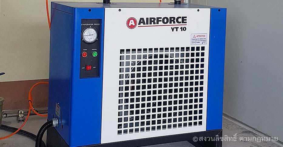 เครื่องทำลมแห้ง AIR DRYER   airforcethai