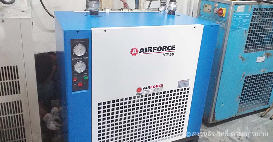 AIRFORCE AIR DRYER | airforcethai
